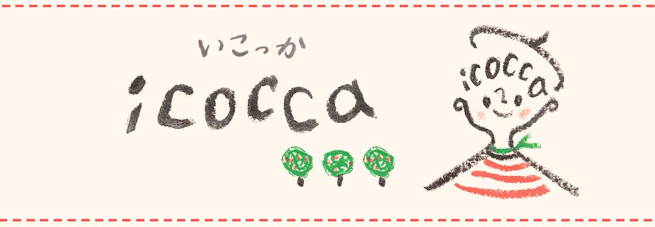 icoccaちゃん